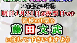 藤田文武演説動画⑪ 衆議院大阪12区補欠選挙 日本維新の会 大阪維新の会