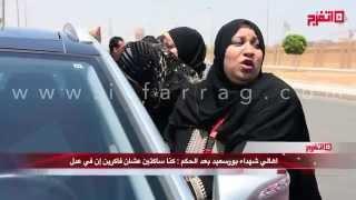 اتفرج | أهالي شهداء بورسعيد: كنا ساكتين عشان فاكرين إن في عدل