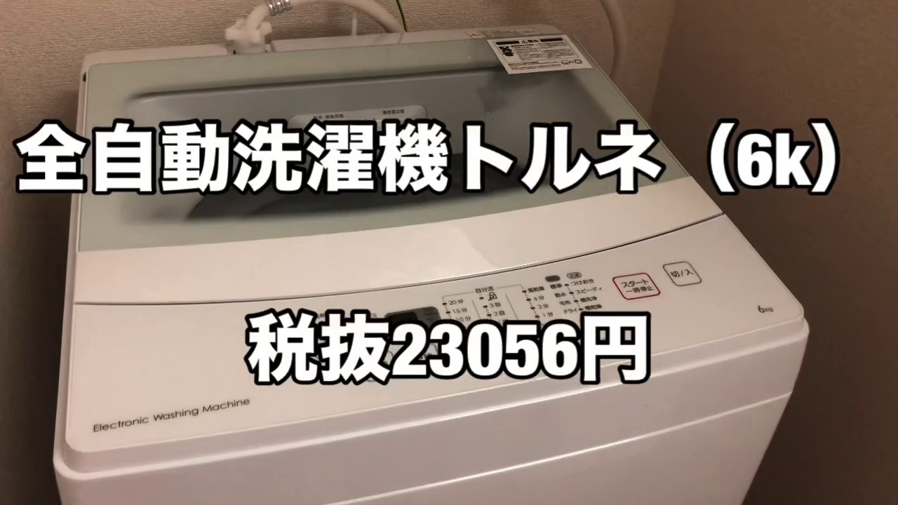 洗濯 機 ニトリ