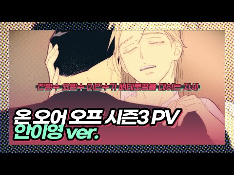 웹툰 『온오어오프』 안이영 캐릭터 PV