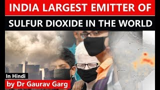 India largest SO2 emitter in world - What can we do to curb SO2 pollution? #UPSC #IAS #UPSC2020