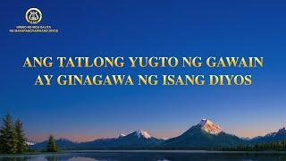 Tagalog Christian Song With Lyrics | Ang Tatlong Yugto ng Gawain ay Ginagawa ng Isang Diyos