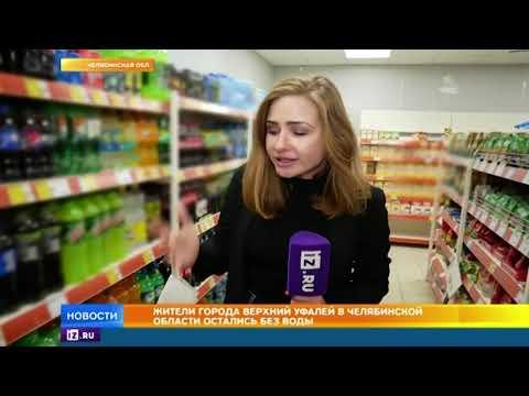 Город в Челябинской области остался без воды почти на неделю