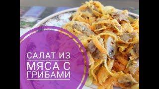 #салат #мясо #грибы Салат из говядины и шампиньонов