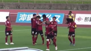 【FC琉球】2016.05.15 vsガンバ大阪U-23 ②