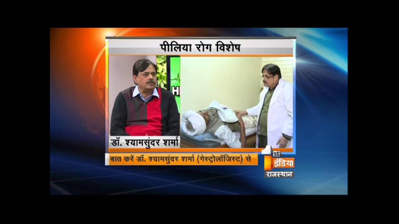 Jaundice : Symptoms and Treatment | Segment 1 | Health 1st | Dr. Shyam Sundar Sharma