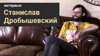 Стань учёным!   Интервью: Станислав Дробышевский - детство, антропология и попугаи-неразлучники