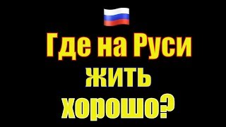 Где на Руси жить хорошо? В Грозном, Казани и Набережных Челнах