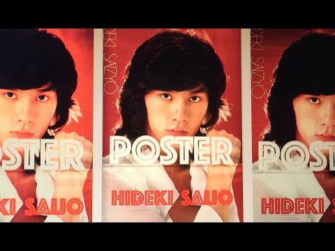 追悼⭐︎ 西城秀樹 ⭐︎ポスター⭐︎ 70's~  Poster and magazines / Hideki Saijo
