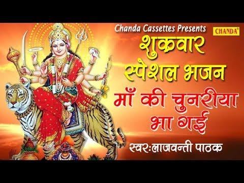शुक्रवार-स्पेशल-भजन-:-माँ-की-चुनरिया-भा-गई-|-लाजवंती-पाठक-|-most-popular-mata-rani-bhajan
