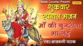 शुक्रवार स्पेशल भजन माँ की चुनरिया भा गई लाजवंती पाठक Most Popular Mata Rani Bhajan