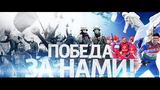 Русские  не сдаются ! Клип
