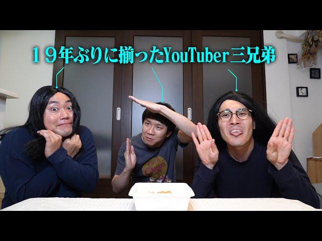 【ハナコ】#55「兄弟YouTuber ③」(HANACONTE)