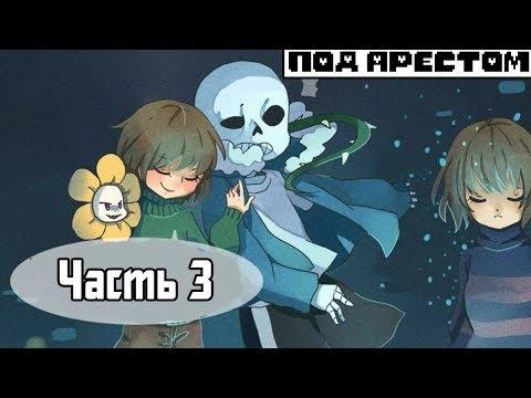 Санс спасает Фриск ПОД АРЕСТОМ часть 3