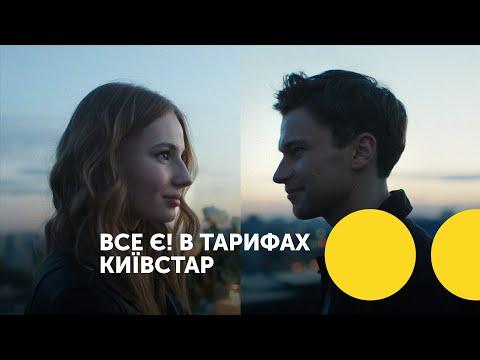 Песня из рекламы киевстар