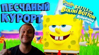 ГОРНОЛЫЖНЫЙ КУРОРТ 09 SpongeBob SquarePants Battle For Bikini Bottom Rehydrated