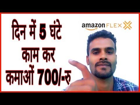 Work With Amazon Flex || Part Time Job With Amazon Flex 2019