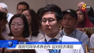 王乙康:政府可同学术界合作 应对经济课题