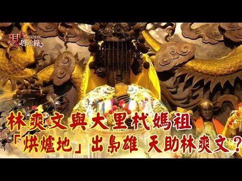 林爽文與大里杙媽祖 「烘爐地」出梟雄 天助林爽文?《現代啟示錄精華》