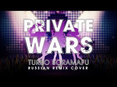 【T.SORAMAFU】Private Wars (RUS cover)【AudioNeko remix】