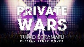 T SORAMAFU Private Wars RUS Cover AudioNeko Remix
