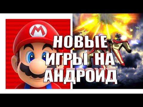 Super Mario Run - ОБЗОР НОВОГО МАРИО