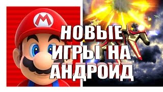 Новые игры на Андроид и iOS - Survivalcraft 2, Super Mario Run, X Racing Extreme