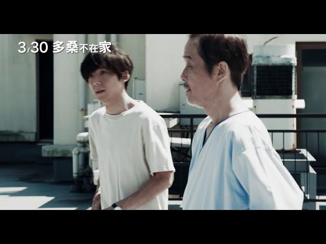 3/30【多桑不在家】中文預告