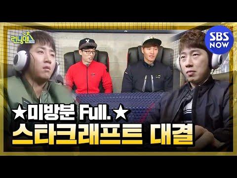 SBS - [런닝맨] 임요환 vs 홍진호 '임진록' 스타�
