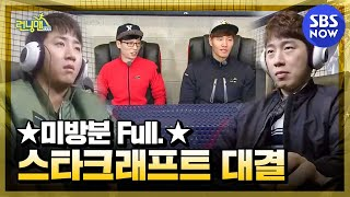 Repeat youtube video SBS - [런닝맨] 임요환 vs 홍진호 '임진록' 스타크래프트 대결 미방송 풀버전