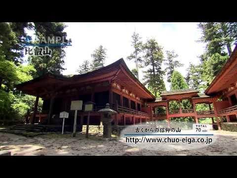 【HD】Mt. Hiei/ Hiei-zan ~Enryaku-ji Temple~ | 比叡山 ~古くからの信仰の山と延暦寺~