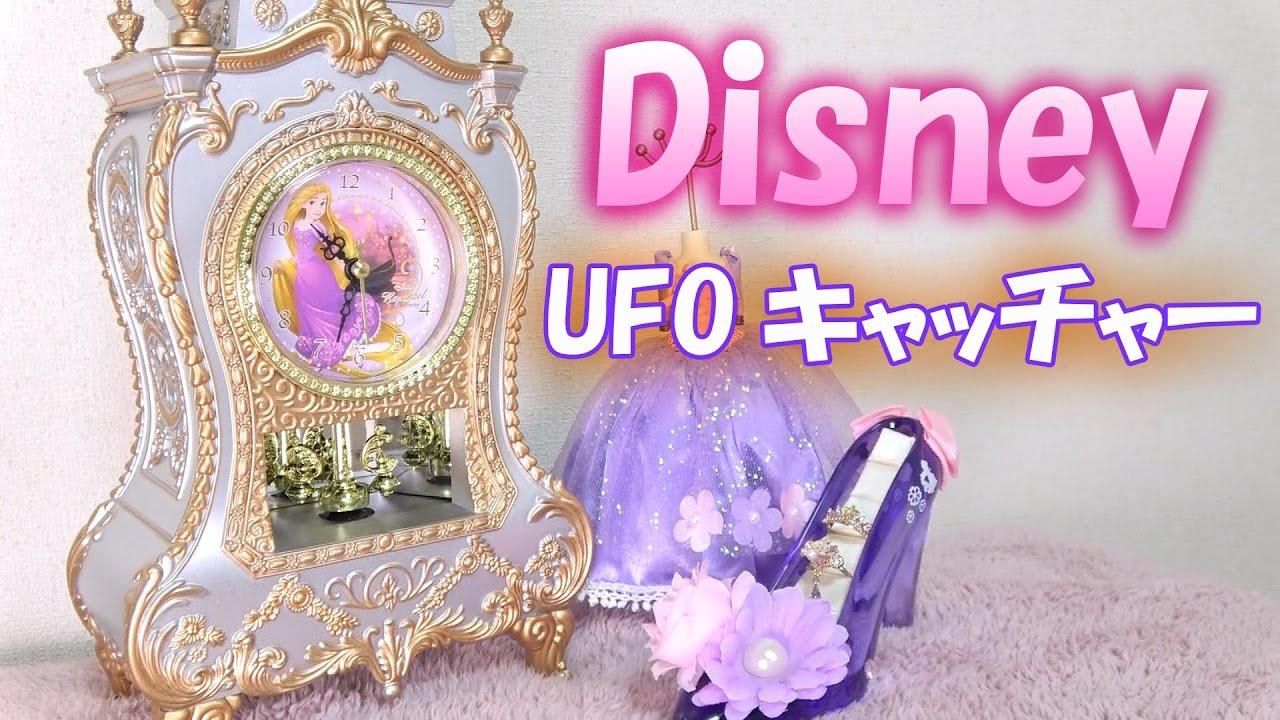 ディズニー】プレゼント企画& disneyのufoキャッチャー景品紹介
