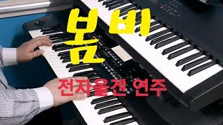 전자올겐 봄비 이은하 김추자 경음악 키보드 독주 708…