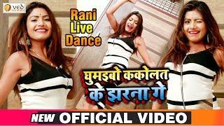 रानी ने किया ककोलत गाने पर जबरदस्त कमर तोड़ डांस Gunjan Singh का सबसे वायरल गीत - Kakolat ka jharna