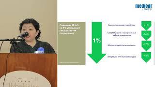 Диабетическая нефропатия: современный взгляд на проблему - М.А. Айходжаева