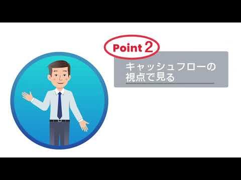 財務学習動画 その2 損益計算書の見るべきポイント