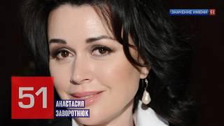 Интересные факты Анастасия Заворотнюк кто такая? Значение имени #заворотнюк #фильмы #артистка #фото