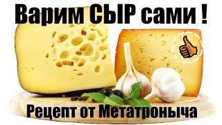 Домашний Сыр - Как приготовить Быстро - Видео рецепт. Быстро и вкусно! Cheese