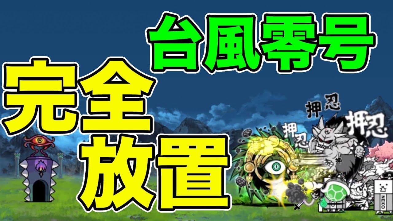 にゃんこ 大 戦争 絶 台風 零 号 始祖の古渦 超極ムズ攻略 絶・台風零号...