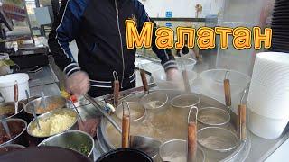 Малатан - китайский пряный суп. Все блюда из одной кастрюли - Жизнь в Китае #239