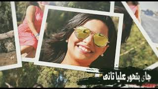 """فيديو.. دينا خالد تطرح أغنية """"بضحك ليه"""""""
