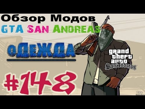 Обзор модов GTA San Andreas #148 - Одежда