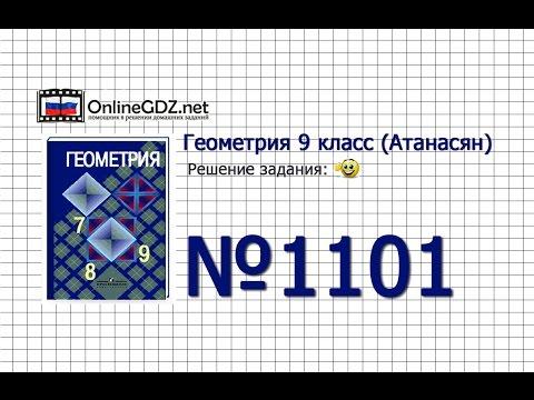 Задание № 1101 - Геометрия 9 класс (Атанасян)