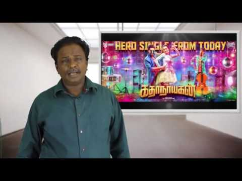 #Kathanayagan Movie Review - #VishnuVishal - #Catherine - Tamil Talkies