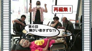 熊本障がい者インフォテインメント‼ 司会は大山さん‼ 点字で台本を読ん...