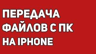 Как передать файлы с компьютера на iPhone и iPad(Другие полезные инструкции для iPhone и iPad — https://www.apple-iphone.ru/tag/guide/ Группа ВКонтакте: https://vk.com/apple_iphone_ru Facebook:..., 2016-06-12T09:51:59.000Z)
