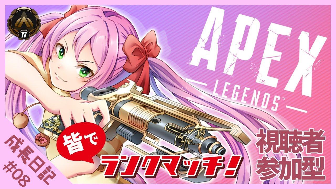【京都弁APEX】新モード?もプレイしていくぞ…! -#8-(後半から視聴者参加型)【ゲーム実況】