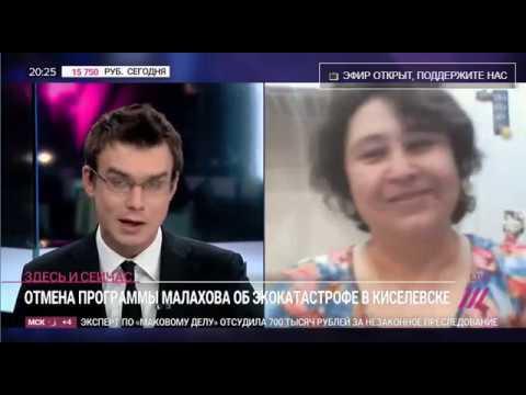 Почему Малахов не смог снять шоу про Киселёвск?