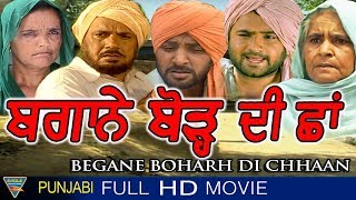 Begane Boharh Di Chhan Punjabi Movie || Ajmer Aulakh, Jagtar Aulall || Eagle New Movies