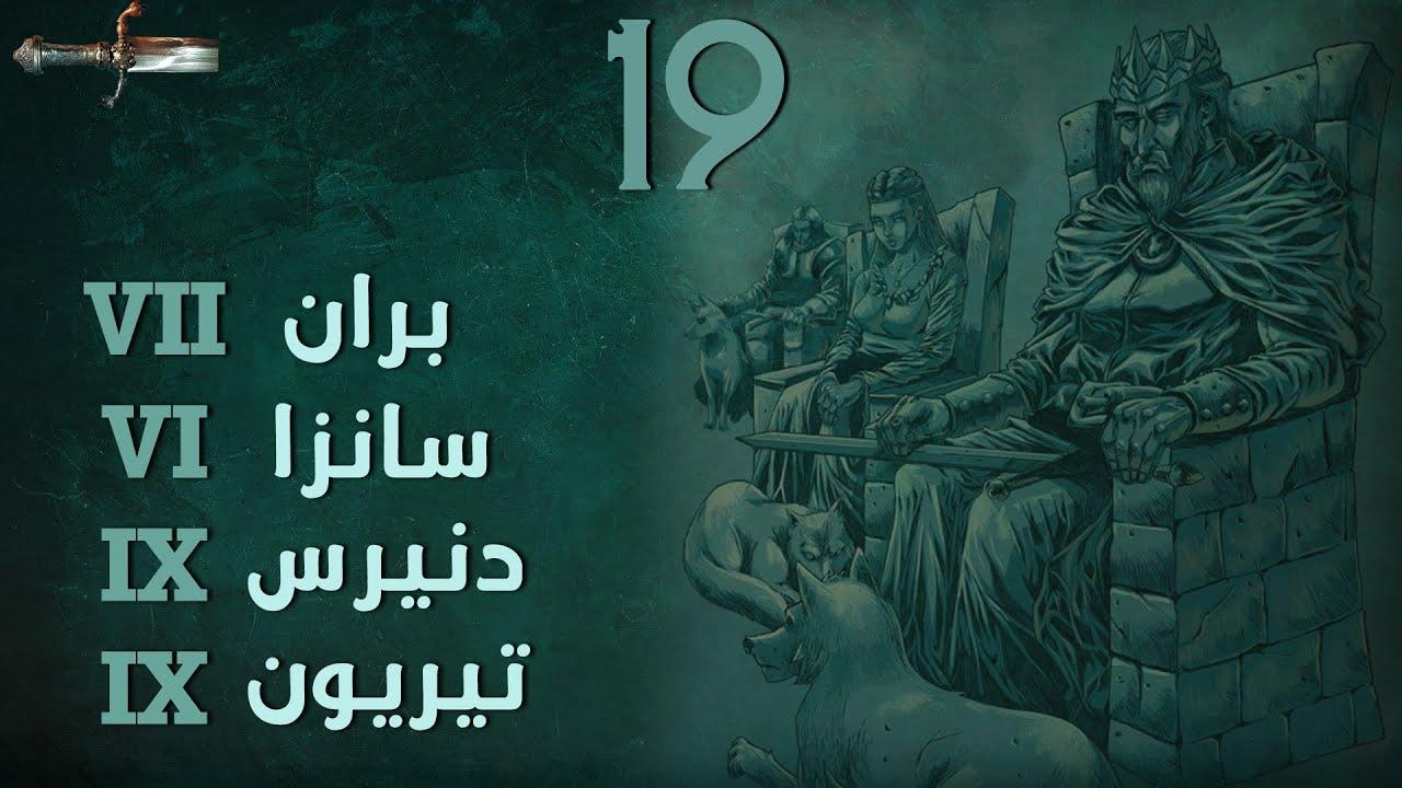 (19) اغنية الجليد والنار - ملخص الكتاب الاول